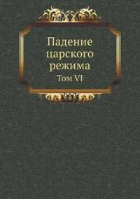 Padenie Tsarskogo Rezhima Tom VI