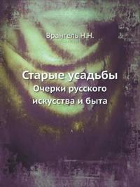 Starye Usad'by Ocherki Russkogo Iskusstva I Byta