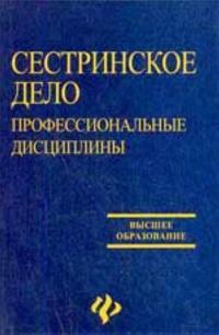 Sestrinskoe delo: professionalnye distsipliny: ucheb.posobie. - 3-e izd.