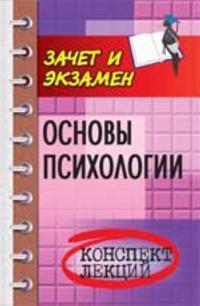 Osnovy psikhologii: konspekt lektsij. - Izd. 4-e