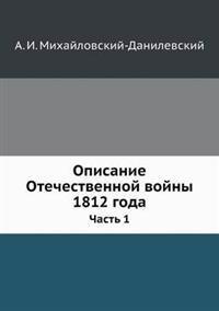 Opisanie Otechestvennoj Vojny 1812 Goda. Chast' 1