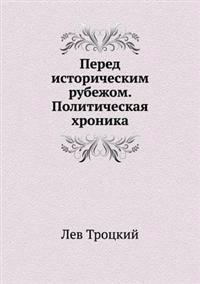 Pered Istoricheskim Rubezhom. Politicheskaya Hronika