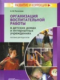 Organizatsiya Vospitatel'noj Raboty V Detskih Domah I Internatnyh Uchrezhdeniyah