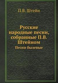 Russkie Narodnye Pesni, Sobrannye P.V. Shtejnom Pesni Bylevye