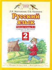 "Russkij jazyk: rabochaja tetrad ?2: k uchebniku L.Ja.Zheltovskoj ""Russkij jazyk""(ch.2): dlja 2-go kl."