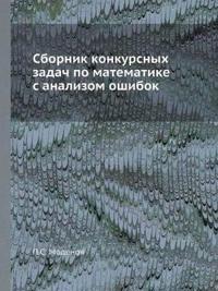 Sbornik Konkursnyh Zadach Po Matematike S Analizom Oshibok