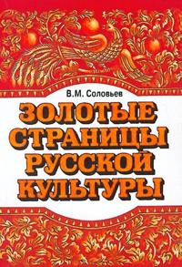 Golden Pages of Russian Culture - Zolotye Stranitsi Russkoi Kulturi