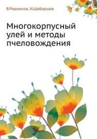 Mnogokorpusnyj Ulej I Metody Pchelovozhdeniya