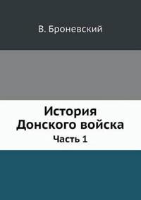Istoriya Donskogo Vojska Chast 1