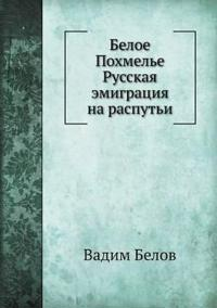 Beloe Pohmel'e Russkaya Emigratsiya Na Rasput'i