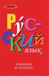 Russkij jazyk. Ot fonetiki do sintaksisa