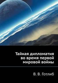 Tajnaya Diplomatiya Vo Vremya Pervoj Mirovoj Vojny